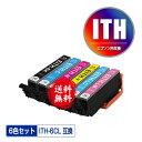 ●期間限定!ITH-6CL 6色セット メール便 送料無料 エプソン 用 互換 インク あす楽 対応 (ITH ITH-BK ITH-C ITH-M ITH-Y ITH-LC ITH-LM ITHBK