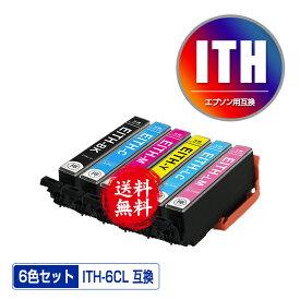 ●期間限定!ITH-6CL 6色セット メール便 送料無料 エプソン 用 互換 インク あす楽 対応 (ITH ITH-BK ITH-C ITH-M ITH-Y ITH-LC ITH-LM ITHBK ITHC ITHM ITHY ITHLC ITHLM EP-710A EP-711A EP-709A EP-810AB EP-811AW EP-811AB EP-810AW EP710A EP711A EP709A EP810AB)