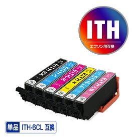 ●期間限定!ITH 単品 自由選択 メール便 送料無料 エプソン 用 互換 インク あす楽 対応 (ITH-6CL ITH-BK ITH-C ITH-M ITH-Y ITH-LC ITH-LM ITHBK ITHC ITHM ITHY ITHLC ITHLM EP-710A EP-711A EP-709A EP-810AB EP-811AW EP-811AB EP-810AW EP710A EP711A EP709A EP810AB)