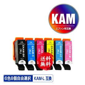 ●期間限定!KAM-L 増量 6色8個自由選択 メール便 送料無料 エプソン 用 互換 インク あす楽 対応 (KAM KAM-6CL-L KAM-6CL KAM-6CL-M KAM-BK-L KAM-C-L KAM-M-L KAM-Y-L KAM-LC-L KAM-LM-L KAM-BK KAM-C KAM-M KAM-Y KAM-LC KAM-LM KAMBK KAMC KAMM KAMY KAMLC KAMLM)