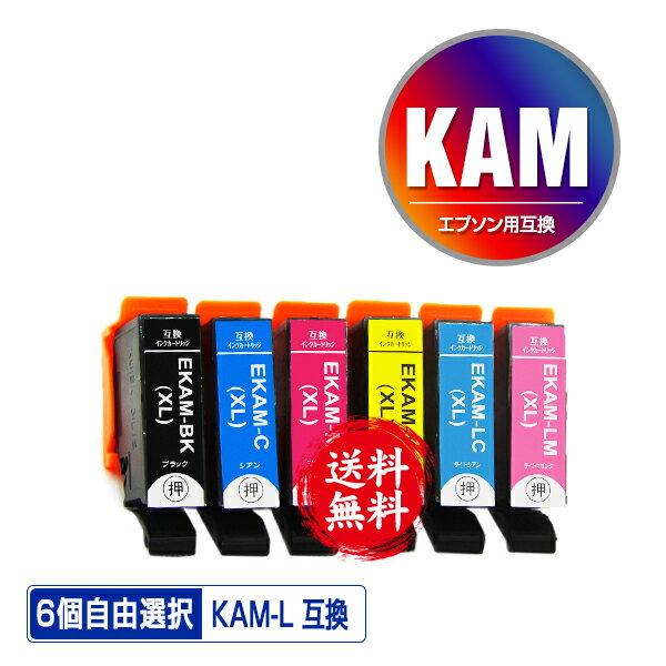 メール便送料無料!1年安心保証!エプソンプリンター用互換インクカートリッジ KAM-BK-L KAM-C‐L KAM-M‐L KAM-Y‐L KAM-LC-L KAM-LM-L 増量 6本自由選択 【ICチップ付(残量表示機能付)】(関連商品 カメ インク KAM KAM-6CL KAM-6CL-L)