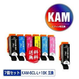 KAM-6CL-L + KAM-BK-L 増量 お得な7個セット メール便 送料無料 エプソン 用 互換 インク あす楽 対応 (KAM-L KAM KAM-6CL KAM-6CL-M KAM-C-L KAM-M-L KAM-Y-L KAM-LC-L KAM-LM-L KAM-BK KAM-C KAM-M KAM-Y KAM-LC KAM-LM KAMBK KAMC KAMM KAMY KAMLC KAMLM EP-881AW)