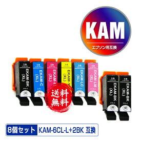 ●期間限定!KAM-6CL-L + KAM-BK-L×2 増量 お得な8個セット メール便 送料無料 エプソン 用 互換 インク あす楽 対応 (KAM-L KAM KAM-6CL KAM-6CL-M KAM-BK-L KAM-C-L KAM-M-L KAM-Y-L KAM-LC-L KAM-LM-L KAM-BK KAM-C KAM-M KAM-Y KAM-LC KAM-LM KAMBK KAMC KAMM KAMY)