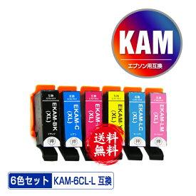 KAM-6CL-L 増量 6色セット メール便 送料無料 エプソン 用 互換 インク あす楽 対応 (KAM-L KAM KAM-6CL KAM-6CL-M KAM-BK-L KAM-C-L KAM-M-L KAM-Y-L KAM-LC-L KAM-LM-L KAM-BK KAM-C KAM-M KAM-Y KAM-LC KAM-LM KAMBK KAMC KAMM KAMY KAMLC KAMLM EP-881AW)