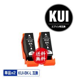 KUI-BK-L ブラック 増量 お得な2個セット メール便 送料無料 エプソン 用 互換 インク あす楽 対応 (KUI-L KUI KUI-BK KUI-6CL-L KUI-6CL KUI-6CL-M KUIBK EP-880AW EP-880AN EP-879AW EP-880AB EP-879AB EP-880AR EP-879AR EP880AW EP880AN EP879AW EP880AB EP879AB)