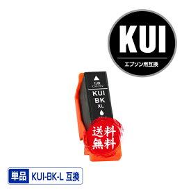 ●期間限定!KUI-BK-L ブラック 増量 単品 メール便 送料無料 エプソン 用 互換 インク あす楽 対応 (KUI-L KUI KUI-BK KUI-6CL-L KUI-6CL KUI-6CL-M KUIBK EP-880AW EP-880AN EP-879AW EP-880AB EP-879AB EP-880AR EP-879AR EP880AW EP880AN EP879AW EP880AB EP879AB)