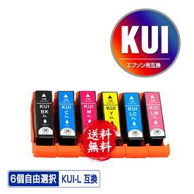 ●期間限定!KUI-6CL-L 増量 6個自由選択 メール便 送料無料 エプソン 用 互換 インク あす楽 対応 (KUI-L KUI KUI-6CL KUI-6CL-M KUI-BK-L KUI-C-L KUI-M-L KUI-Y-L KUI-LC-L KUI-LM-L KUI-BK KUI-C KUI-M KUI-Y KUI-LC KUI-LM EP880AW EP880AN EP879AW EP880AB EP879AB)