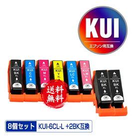 ●期間限定!KUI-6CL-L + KUI-BK-L×2 増量 お得な8個セット メール便 送料無料 エプソン 用 互換 インク あす楽 対応 (KUI-L KUI KUI-6CL KUI-6CL-M KUI-BK-L KUI-C-L KUI-M-L KUI-Y-L KUI-LC-L KUI-LM-L KUI-BK KUI-C KUI-M KUI-Y KUI-LC KUI-LM EP880AW EP880AN EP879AW)