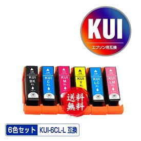 ●期間限定!KUI-6CL-L 増量 6色セット メール便 送料無料 エプソン 用 互換 インク あす楽 対応 (KUI-L KUI KUI-6CL KUI-6CL-M KUI-BK-L KUI-C-L KUI-M-L KUI-Y-L KUI-LC-L KUI-LM-L KUI-BK KUI-C KUI-M KUI-Y KUI-LC KUI-LM EP880AW EP880AN EP879AW EP880AB EP879AB)