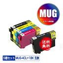 ●期間限定!MUG-4CL + MUG-BK お得な5個セット メール便 送料無料 エプソン用 互換 インク あす楽 対応 (MUG MUG-C MUG-M MUG-Y MUG4CL MUGBK MU