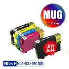 ●期間限定!MUG-4CL + MUG-BK お得な5個セット メール便 送料無料 エプソン用 互換 インク あす楽 対応 (MUG MUG-C MUG-M MUG-Y MUG4CL MUGBK MUGC MUGM MUGY EW-052A EW-452A EW052A EW452A)