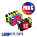 MUG-4CL + MUG-BK×2 お得な6個セット メール便 送料無料 エプソン用 互換 インク あす楽 対応 (MUG MUG-BK MUG-C MUG-M MUG-Y MUG4CL MUGBK