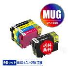 ●期間限定!MUG-4CL + MUG-BK×2 お得な6個セット メール便 送料無料 エプソン用 互換 インク あす楽 対応 (MUG MUG-BK MUG-C MUG-M MUG-Y MUG4CL MUGBK MUGC MUGM MUGY EW-052A EW-452A EW052A EW452A)