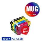 ●期間限定!MUG-4CL 4色セット メール便 送料無料 エプソン用 互換 インク あす楽 対応 (MUG MUG-BK MUG-C MUG-M MUG-Y MUG4CL MUGBK MUGC MUGM MUGY EW-052A EW-452A EW052A EW452A)