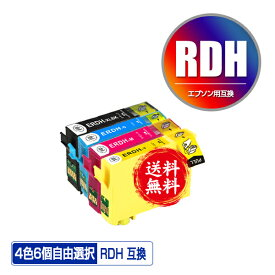 RDH 増量 4色6個自由選択 メール便 送料無料 エプソン 用 互換 インク あす楽 対応 (RDH-4CL RDH-BK-L RDH-BK RDH-C RDH-M RDH-Y RDH4CL RDHBKL RDHBK RDHC RDHM RDHY PX-049A PX-048A PX049A PX048A)