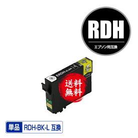 RDH-BK-L ブラック 増量 単品 メール便 送料無料 エプソン 用 互換 インク あす楽 対応 (RDH RDH-BK RDH-4CL RDH4CL RDHBKL RDHBK PX-049A PX-048A PX049A PX048A)