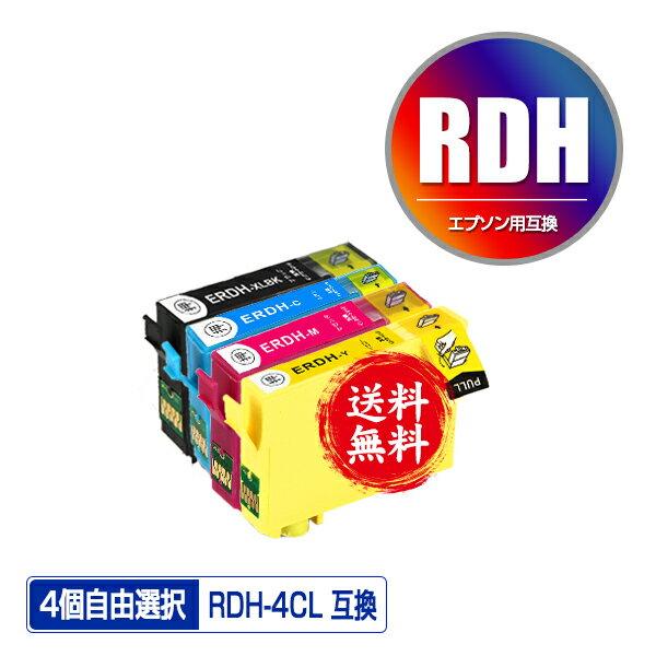 メール便送料無料!1年安心保証!エプソンプリンター用互換インクカートリッジ RDH-BK-L RDH-C RDH-M RDH-Y 4色自由選択【ICチップ付(残量表示機能付)】(関連商品 RDH-4CL RDH)