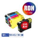 RDH-4CL + RDH-BK-L 増量 お得な5個セット メール便 送料無料 エプソン 用 互換 インク あす楽 対応 (RDH RDH-BK RDH-C RDH-M RDH-Y RDH4CL RDHBKL RDHBK RDHC RDHM RDHY PX-049A PX-048A PX049A PX048A)