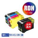 ●期間限定!RDH-4CL + RDH-BK-L×2 増量 お得な6個セット メール便 送料無料 エプソン 用 互換 インク あす楽 対応 (RDH RDH-BK-L RDH-BK RDH-C RDH