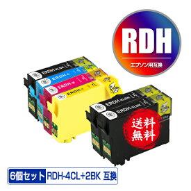 RDH-4CL + RDH-BK-L×2 増量 お得な6個セット メール便 送料無料 エプソン 用 互換 インク あす楽 対応 (RDH RDH-BK-L RDH-BK RDH-C RDH-M RDH-Y RDH4CL RDHBKL RDHBK RDHC RDHM RDHY PX-049A PX-048A PX049A PX048A)