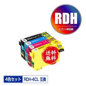 ●期間限定!RDH-4CL 増量 4色セット メール便 送料無料 エプソン 用 互換 インク あす楽 対応 (RDH RDH-BK-L RDH-BK RDH-C RDH-M RDH-Y RDH4CL RDHBKL RDHBK RDHC RDHM RDHY PX-049A PX-048A PX049A PX048A)