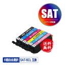 SAT-6CL 6個自由選択 メール便 送料無料 エプソン用 互換 インク あす楽 対応 (SAT SAT-BK SAT-C SAT-M SAT-Y SAT-LC …