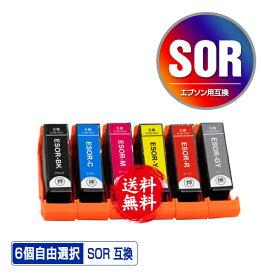 メール便送料無料!1年安心保証!エプソンプリンター用互換インクカートリッジ SOR-BK SOR-C SOR-M SOR-Y SOR-R SOR-GY 6本自由選択(関連商品 SOR SOR-6CL SOR6CL SORBK SORC SORM SORY SORR SORGY EP 50V EP50V)