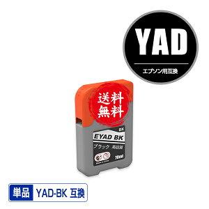 YAD-BKブラック単品メール便送料無料エプソン用ヤドカリ互換インクボトルあす楽対応(YADHARYADBKEW-M670FTEW-M630TBEW-M630TWEW-M571TWEW-M670FTWEW-M571TPX-S170TPX-S170UTPX-M270FTPX-M270TPX-S270TYADBKEWM670FTEWM630TBEWM630TW)