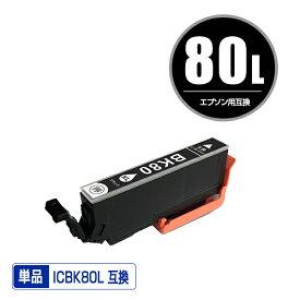 ●期間限定!ICBK80L ブラック 増量 単品 エプソン 用 互換 インク (IC80L IC80 ICBK80 IC6CL80L IC6CL80 EP-979A3 IC 80L IC 80 EP-982A3 EP-707A EP-708A EP-807AW EP-808AW EP-808AB EP-808AR EP-777A EP-807AB EP-807AR EP-977A3)