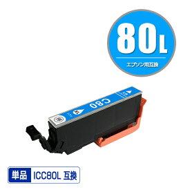 ●期間限定!ICC80L シアン 増量 単品 エプソン 用 互換 インク (IC80L IC80 ICC80 IC6CL80L IC6CL80 EP-979A3 IC 80L IC 80 EP-982A3 EP-707A EP-708A EP-807AW EP-808AW EP-808AB EP-808AR EP-777A EP-807AB EP-807AR EP-977A3 EP-978A3)