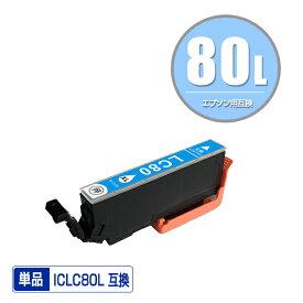 ●期間限定!ICLC80L ライトシアン 増量 単品 エプソン 用 互換 インク (IC80L IC80 ICLC80 IC6CL80L IC6CL80 EP-979A3 IC 80L IC 80 EP-982A3 EP-707A EP-708A EP-807AW EP-808AW EP-808AB EP-808AR EP-777A EP-807AB EP-807AR EP-977A3)