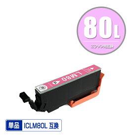●期間限定!ICLM80L ライトマゼンタ 増量 単品 エプソン 用 互換 インク (IC80L IC80 ICLM80 IC6CL80L IC6CL80 EP-979A3 IC 80L IC 80 EP-982A3 EP-707A EP-708A EP-807AW EP-808AW EP-808AB EP-808AR EP-777A EP-807AB EP-807AR EP-977A3)