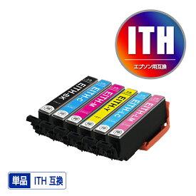 ●期間限定!ITH 単品 自由選択 エプソン 用 互換 インク (ITH-6CL ITH-BK ITH-C ITH-M ITH-Y ITH-LC ITH-LM ITHBK ITHC ITHM ITHY ITHLC ITHLM EP-710A EP-711A EP-709A EP-810AB EP-811AW EP-811AB EP-810AW EP710A EP711A EP709A EP810AB EP811AW EP811AB EP810AW)