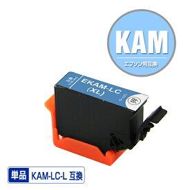 KAM-LC-L ライトシアン 増量 単品 エプソン 用 互換 インク (KAM-L KAM KAM-LC KAM-6CL-L KAM-6CL KAM-6CL-M KAMLC EP-881AW EP-881AB EP-881AN EP-881AR EP-882AB EP-882AR EP-882AW EP881AW EP881AB EP881AN EP881AR EP882AB EP882AR EP882AW)