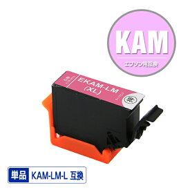 KAM-LM-L ライトマゼンタ 増量 単品 エプソン 用 互換 インク (KAM-L KAM KAM-LM KAM-6CL-L KAM-6CL KAM-6CL-M KAMLM EP-881AW EP-881AB EP-881AN EP-881AR EP-882AB EP-882AR EP-882AW EP881AW EP881AB EP881AN EP881AR EP882AB EP882AR EP882AW)