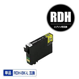RDH-BK-L ブラック 増量 単品 エプソン 用 互換 インク (RDH RDH-BK RDH-4CL RDH4CL RDHBKL RDHBK PX-049A PX-048A PX049A PX048A)
