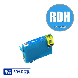 RDH-C シアン 単品 エプソン 用 互換 インク (RDH RDH-4CL RDH4CL RDHC PX-049A PX-048A PX049A PX048A)
