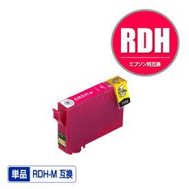 RDH-M マゼンタ 単品 エプソン 用 互換 インク (RDH RDH-4CL RDH4CL RDHM PX-049A PX-048A PX049A PX048A)
