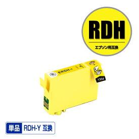 RDH-Y イエロー 単品 エプソン 用 互換 インク (RDH RDH-4CL RDH4CL RDHY PX-049A PX-048A PX049A PX048A)