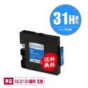 GC31CH シアン Lサイズ 顔料 単品 メール便 送料無料 リコー 用 互換 インク あす楽 対応 (GC31 GC31H GC31C SG 5100 IPSIO GX e5500 GC 31 I