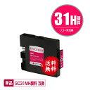 GC31MH マゼンタ Lサイズ 顔料 単品 メール便 送料無料 リコー 用 互換 インク あす楽 対応 (GC31 GC31H GC31M SG 5100 IPSIO GX e5500 GC 31