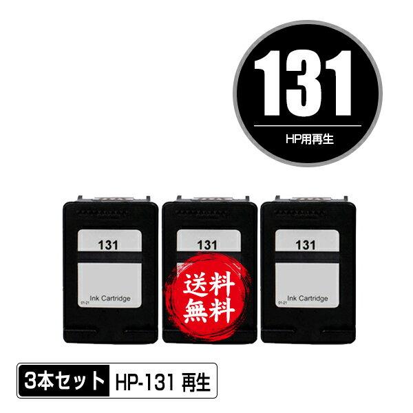 宅配便送料無料!1年安心保証!ヒューレット・パッカードプリンター用リサイクルインクカートリッジ HP131(C8765HJ) お得な3個セット【メール便不可】(関連商品 HP134(C9363HJ) HP135(C8766HJ) Photosmart C3175 Photosmart C3180 PSC 1510 PSC 1610 PSC 2355)