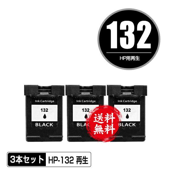宅配便送料無料!1年安心保証!ヒューレット・パッカードプリンター用リサイクルインクカートリッジ HP132(C9362HJ) お得な3個セット【メール便不可】(関連商品 HP135(C8766HJ) HP136(C9361HJ))