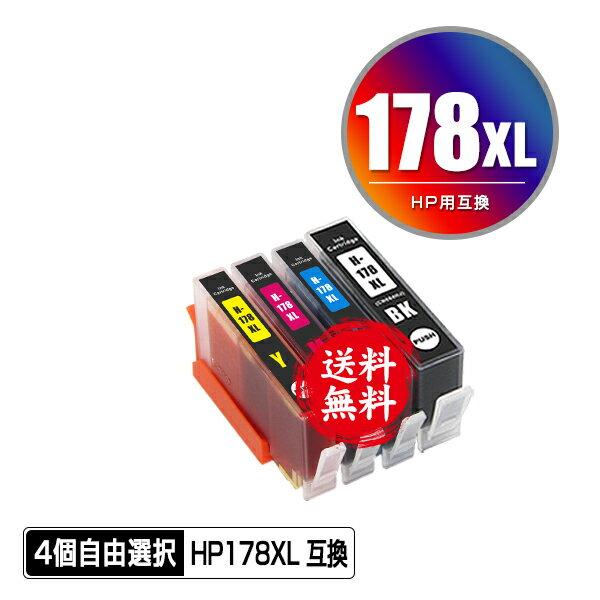 メール便送料無料!1年安心保証!HP用互換インク HP178XL黒(CN684HJ) HP178XLシアン(CB323HJ) HP178XLマゼンタ(CB324HJ) HP178XLイエロー(CB325HJ) 4本自由選択(残量表示機能付)(関連商品 HP178黒 HP178シアン HP178マゼンタ HP178イエロー Deskjet 3070A)