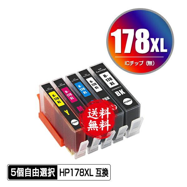 メール便送料無料!1年安心保証!HP用互換インク HP178XL黒(CN684HJ) HP178XLフォトブラック(CB322HJ) HP178XLシアン(CB323HJ) HP178XLマゼンタ(CB324HJ) HP178XLイエロー(CB325HJ) 5色自由選択【ICチップ要移設】(関連商品 HP178黒 HP178シアン HP178マゼンタ)