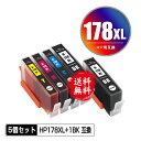 ●期間限定!HP178XL 増量 4色セット + HP178XL黒(CN684HJ) お得な5個セット メール便 送料無料 ヒューレット・パッカード 用 互換 インク 残量表示機能付 あす楽 対応 (