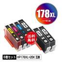 HP178XL 増量 4色セット + HP178XL黒(CN684HJ)×2 お得な6個セット メール便 送料無料 ヒューレット・パッカード 用 互換 インク 残量表示機能付 あす楽 対応 (HP17