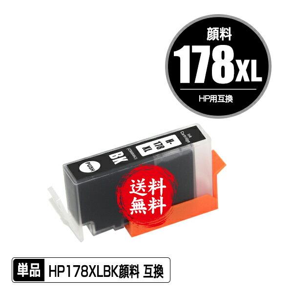 メール便送料無料!1年安心保証!HP用互換インク HP178XL顔料黒(CN684HJ) 単品(残量表示機能付)(関連商品 HP178XL黒 HP178XLシアン HP178XLマゼンタ HP178XLイエロー HP178黒 HP178フォトブラック HP178シアン HP178マゼンタ HP178イエロー Photosmart C6380)