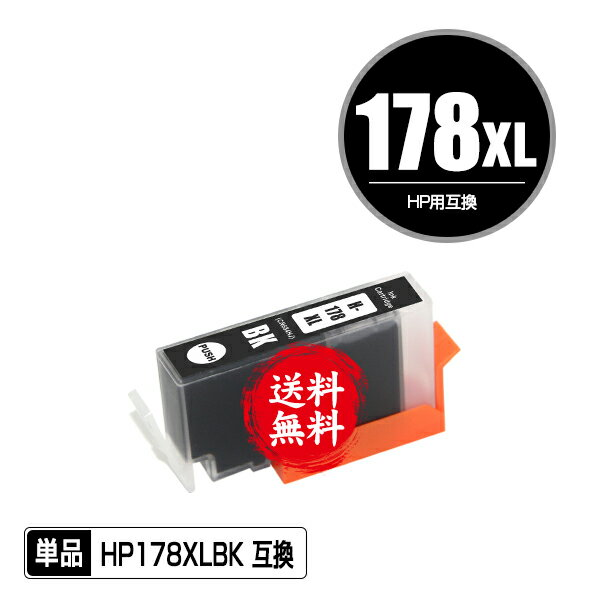 ★送料無料1年安心保証!HP用互換インク HP178XL黒(CN684HJ) 単品(残量表示機能付)(関連商品 HP178XLフォトブラック HP178XLシアン HP178XLマゼンタ HP178XLイエロー HP178黒 HP178フォトブラック HP178シアン HP178マゼンタ HP178イエロー Photosmart C6380)