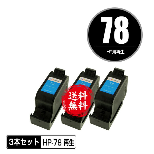 宅配便送料無料!1年安心保証!HP用リサイクルインクカートリッジ HP78(C6578DA#003) お得な3個セット【メール便不可】(関連商品 HP45(51645AA#003) HP15(C6615DA#003) Photosmart 1215 Photosmart 1315 Photosmart P1000 Photosmart P1100 PSC 750)